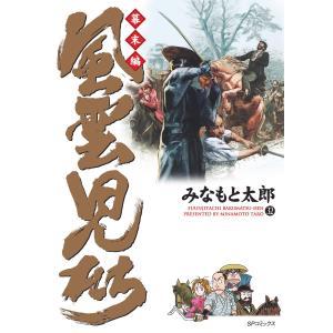 風雲児たち 幕末編 (32) 電子書籍版 / みなもと太郎|ebookjapan