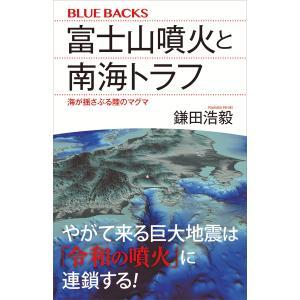 富士山噴火と南海トラフ 海が揺さぶる陸のマグマ 電子書籍版 / 鎌田浩毅