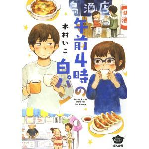 【初回50%OFFクーポン】午前4時の白パン 【描き下ろし漫画付】 電子書籍版 / 木村いこ|ebookjapan