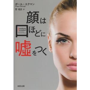 顔は口ほどに嘘をつく 電子書籍版 / ポール・エクマン/菅靖彦|ebookjapan