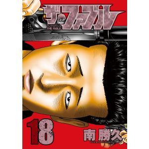 ザ・ファブル (18) 電子書籍版 / 南勝久