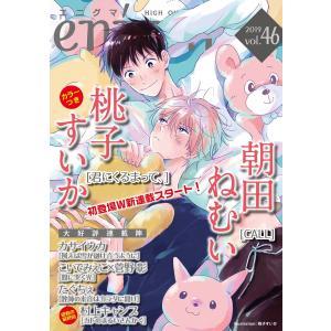 【初回50%OFFクーポン】enigma vol.46 電子書籍版 ebookjapan