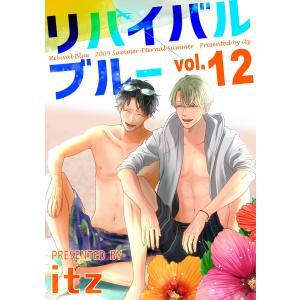リバイバルブルー vol.12 電子書籍版 / itz|ebookjapan