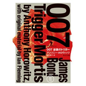 007 逆襲のトリガー 電子書籍版 / 著者:アンソニー・ホロヴィッツ 翻訳:駒月雅子 ebookjapan