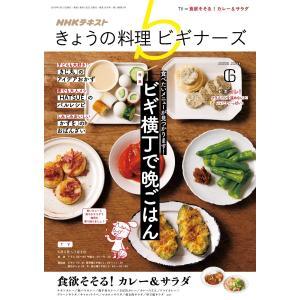 NHK きょうの料理ビギナーズ 2019年6月号 電子書籍版 / NHK きょうの料理ビギナーズ編集...
