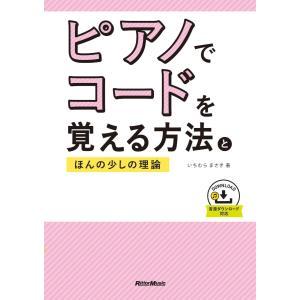 ピアノでコードを覚える方法とほんの少しの理論 電子書籍版 / 著:いちむら まさき|ebookjapan