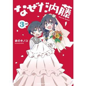 なぜだ内藤 3rd 電子書籍版 / 著者:赤のキノコ