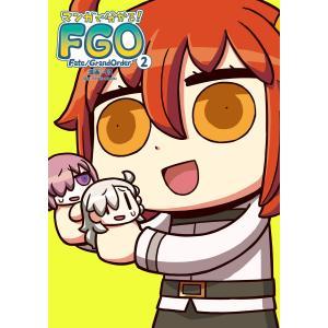 マンガで分かる! Fate/Grand Order(2) 電子書籍版 / 漫画:リヨ 原作:TYPE-MOON ebookjapan
