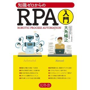 知識ゼロからのRPA入門 電子書籍版 / 著:大角暢之|ebookjapan