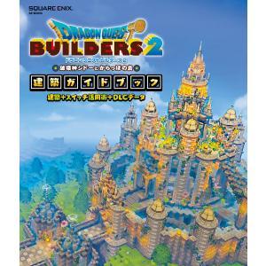 ドラゴンクエストビルダーズ2 破壊神シドーとからっぽの島 建築ガイドブック 建築+スイッチ活用術+D...