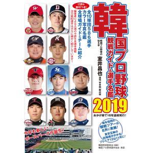 韓国プロ野球観戦ガイド&選手名鑑 2019 室井昌也 著者 の商品画像|ナビ