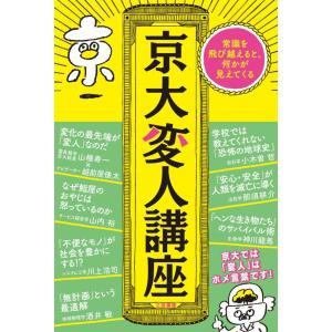 京大変人講座 電子書籍版 / 酒井敏/小木曽哲|ebookjapan