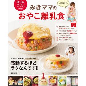 みきママのおやこ離乳食 電子書籍版 / 藤原 美樹