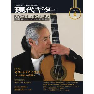 月刊現代ギター 2019年6月号 No.669 電子書籍版 / 月刊現代ギター編集部