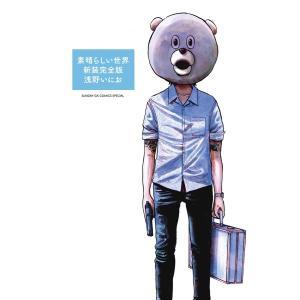 浅野いにお 出版社:小学館 連載誌/レーベル:サンデーGXコミックス ページ数:439 提供開始日:...