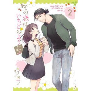 【デジタル版限定特典付き】その恋はいちごのように (2) 電子書籍版 / イロノ