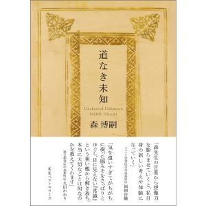 道なき未知 電子書籍版 / 著:森博嗣|ebookjapan