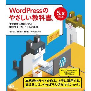 WordPressのやさしい教科書。 手を動かしながら学ぶ実用サイト作りと正しい運用 5.x対応版 ...