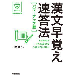 【初回50%OFFクーポン】漢文早覚え速答法 パワーアップ版 電子書籍版 / 田中雄二