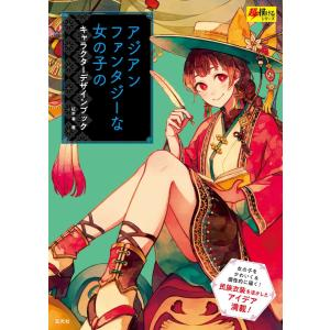 玄光社MOOK アジアンファンタジーな女の子のキャラクターデザインブック 電子書籍版 / 玄光社MOOK編集部|ebookjapan
