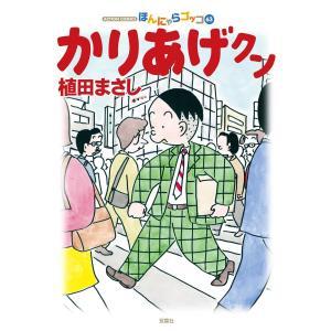 ほんにゃらゴッコ かりあげクン (63) 電子書籍版 / 植田まさし|ebookjapan