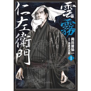 雲霧仁左衛門 (1) 電子書籍版 / 崗田屋愉一 原作:池波正太郎