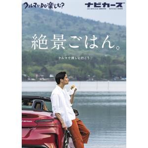 NAVI CARS Vol.42 2019年7月号 電子書籍版 / NAVI CARS編集部 ebookjapan