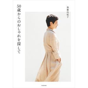 50歳からのおしゃれを探して 電子書籍版 / 著者:後藤由紀子|ebookjapan