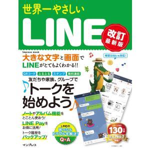 世界一やさしいLINE 改訂最新版 電子書籍版 / インプレス ebookjapan