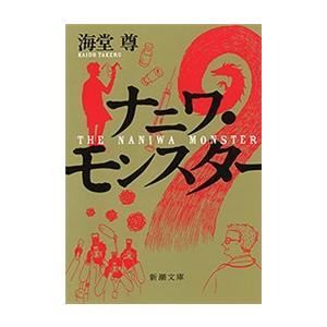 ナニワ・モンスター(新潮文庫)【電子特典付き】 電子書籍版 / 海堂尊|ebookjapan