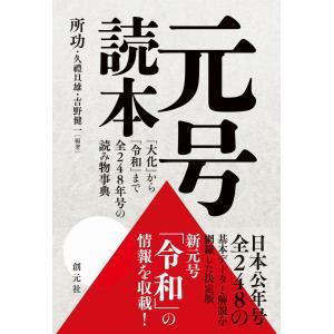 元号読本 電子書籍版 / 所功/久禮旦雄/吉野健一