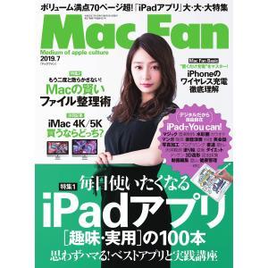 Mac Fan 2019年7月号 電子書籍版 / Mac Fan編集部