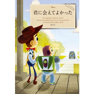 Disney 君に会えてよかった Everything I Need to Know about Friendship and Love I Lea|ebookjapan