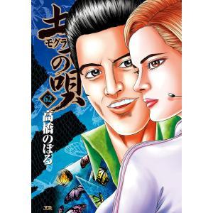 【初回50%OFFクーポン】土竜(モグラ)の唄 (62) 電子書籍版 / 高橋のぼる ebookjapan
