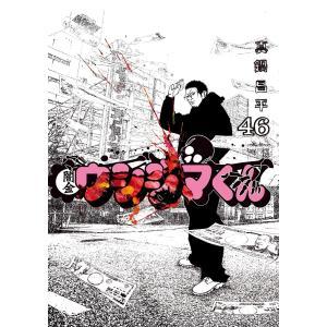 【初回50%OFFクーポン】闇金ウシジマくん (46) 電子書籍版 / 真鍋昌平 ebookjapan