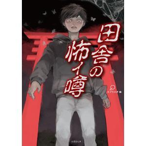 田舎の怖イ噂 電子書籍版 / 編:エブリスタ|ebookjapan