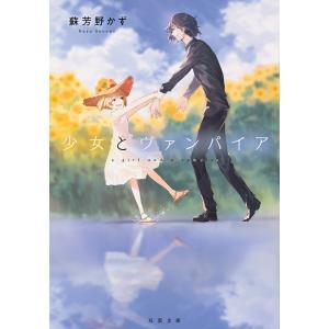 少女とヴァンパイア 電子書籍版 / 蘇芳野かず ebookjapan