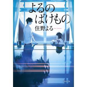 よるのばけもの 電子書籍版 / 住野よる|ebookjapan