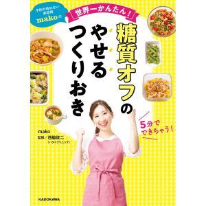 著者:mako 監修:西脇俊二 出版社:KADOKAWA ページ数:133 提供開始日:2019/0...
