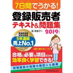 著:堀美智子 出版社:日本経済新聞出版社 ページ数:422 提供開始日:2019/05/28 タグ:...