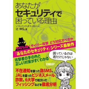 著:辻伸弘 出版社:日経BP 提供開始日:2019/05/28 タグ:専門書 コンピューター タイト...
