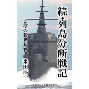 続・列島分断戦記 電子書籍版 / 著:米田淳一|ebookjapan