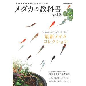 メダカの教科書 vol.2 電子書籍版 / 笠倉出版社|ebookjapan