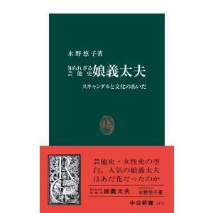 知られざる芸能史 娘義太夫 スキャンダルと文化のあいだ 電子書籍版 / 水野悠子 著|ebookjapan