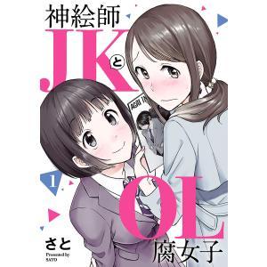 神絵師JKとOL腐女子 (1) 電子書籍版 / さと|ebookjapan