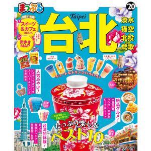 まっぷる 台北 2020 電子書籍版 / 昭文社