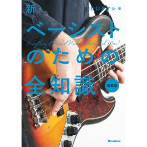 著:山口タケシ 出版社:リットーミュージック ページ数:210 提供開始日:2019/05/31 タ...