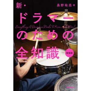 新・ドラマーのための全知識 新装版 電子書籍版 / 著:長野祐亮|ebookjapan