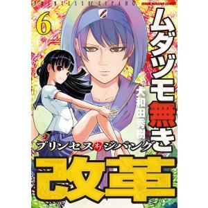 ムダヅモ無き改革 プリンセスオブジパング (6) 電子書籍版 / 著:大和田秀樹