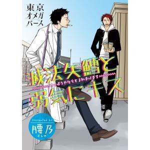 滅法矢鱈と弱気にキス(4)-1 電子書籍版 / 著:腰乃|ebookjapan